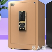 保險柜家用辦公指紋密碼單門保險箱保管柜 JH772『男人範』