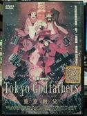 挖寶二手片-B22-正版DVD-動畫【東京教父/劇場版】-日語發音(直購價) 海報是影印