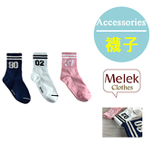 Melek 襪子類 (共3色)【P08160822-0108~10】女中筒襪數字款 長襪/足球襪