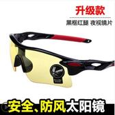 戶外太陽鏡運動跑酷男女騎行眼鏡騎車