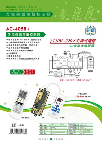 《鉦泰生活館》冷氣機微電腦控制器 110V~220V交換式電源窗型/分離式AC-405R+