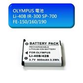 【新風尚潮流】For OLYMPUS電池 Li-40B IR-300 SP-700 FE-150/160/190
