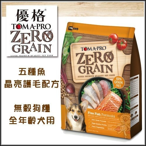 《48HR快速出貨》*KING*優格TOMA-PRO天然零穀食譜ZERO GRAIN五種魚 晶亮護毛》無穀狗糧5.5磅