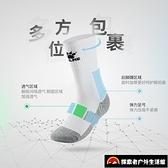 運動襪子足球襪中筒襪防滑加厚毛巾底男籃球跑步【探索者】