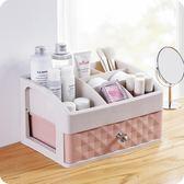 優思居抽屜式化妝品收納盒多層桌面塑料梳妝盒護膚品儲物盒整理盒