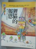【書寶二手書T6/勵志_OHY】狸貓的報恩_張維君, C.W.尼可