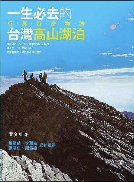 (二手書)一生必去的台灣高山湖泊:行男百岳物語