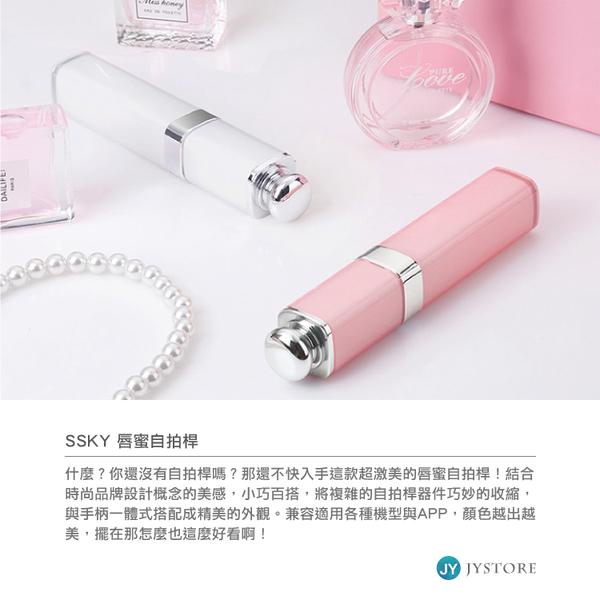 唇蜜造型 線控自拍桿 唇彩 口紅 自拍架 伸縮 自拍棒 無需藍芽 自拍器 iPhone  7