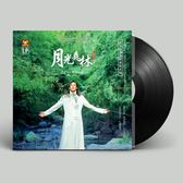 【停看聽音響唱片】【黑膠LP】趙鵬:人聲低音炮 月光森林Vol.2