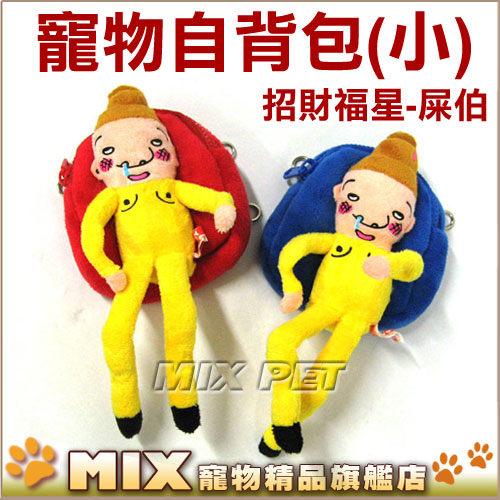 ◆MIX米克斯◆可拆式寵物自背包.招財福星-屎伯【小】日本超夯的招財福星