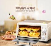 多功能電烤箱家用烘焙小烤箱控溫蛋糕迷你烤箱220VLX 【全網最低價】