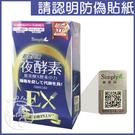 Simply 超濃代謝夜酵素錠EX (升級版) 30錠/盒【i -優】夜間酵素