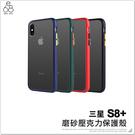 三星 S8+ 壓克力 手機殼 保護殼 軟邊 硬殼 二合一 全包覆 霧面背板 防指紋 透明 素色 簡約 保護套