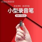 錄音器G智能聲控錄音筆便攜式小型鑰匙扣錄音器高清降噪 快速出貨