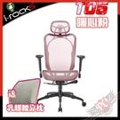 [ PCPARTY ] 送靠枕 艾芮克 i-Rocks T05 人體工學辦公網椅 粉