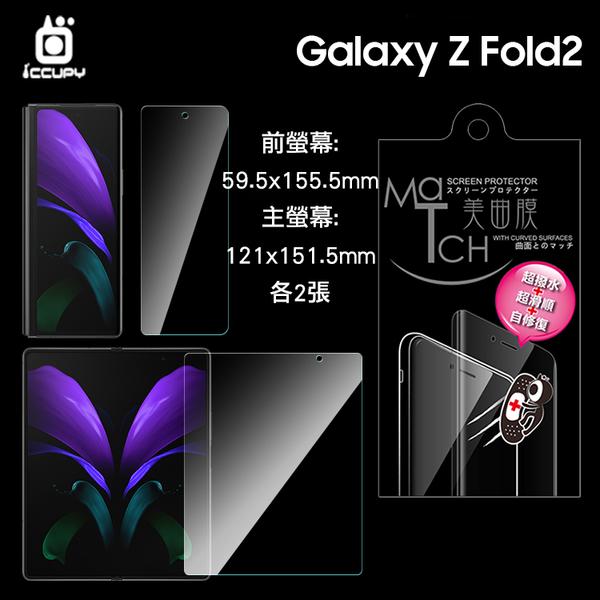 ▼曲面膜 SAMSUNG三星 Galaxy Z Fold2 F9160【前螢幕+主螢幕】亮面螢幕保護貼 軟性 亮貼 保護膜