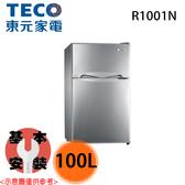 【TECO東元】100L 小鮮綠一級雙門冰箱 R1001N 免運費送基本安裝