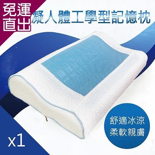 Victoria 冷凝人體工學型記憶枕(1入)【免運直出】