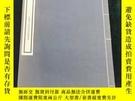 二手書博民逛書店罕見蔣鐵琴地支圖冊Y390555 文明書局 出版1940