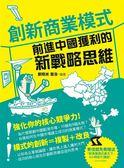 (二手書)創新商業模式:前進中國獲利的新戰略思維