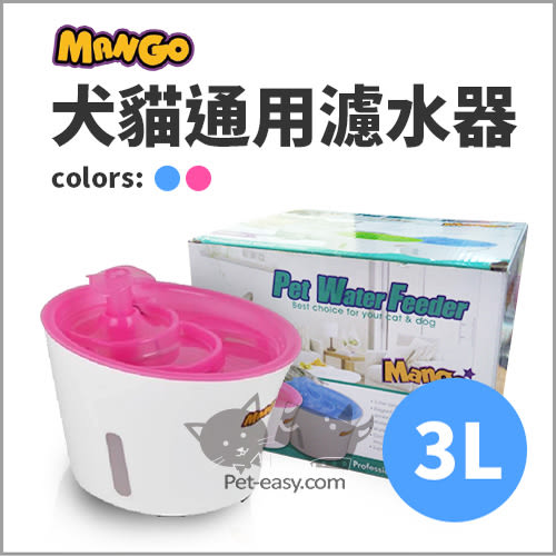 Mango 犬貓用濾水飲水器 藍/粉