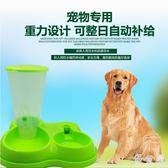 貓咪狗狗自動喂食飲水器組合寵物用品通用  hh2000『優童屋』2806