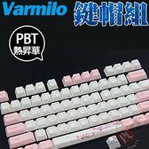 [ PC PARTY ]  Varmilo 阿米洛 櫻花PBT熱昇華鍵帽 108鍵