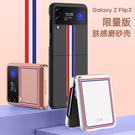 三星 Galaxy Z flip 3 手機殼 折疊屏手機專用 磨砂膚感 手機套 翻蓋保護套 限量版 防摔 保護殼