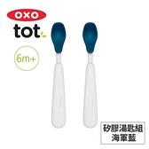美國OXO tot 矽膠湯匙組-海軍藍 020215N