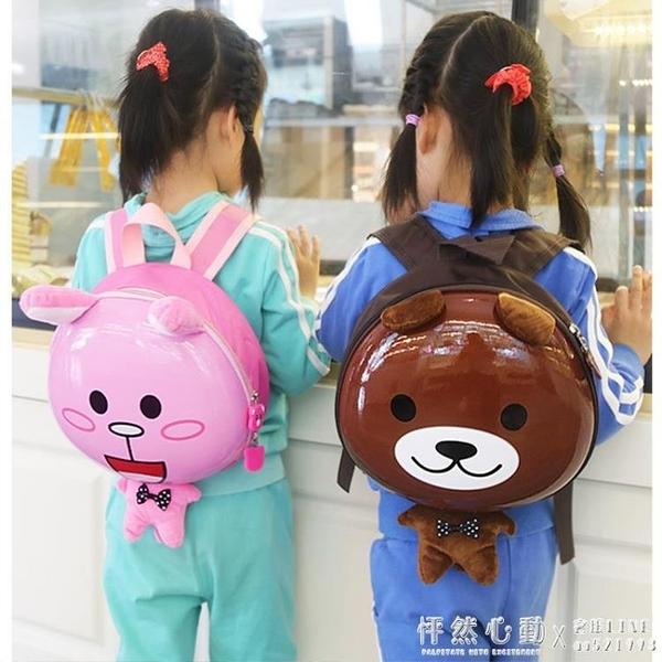 幼兒園書包小寶寶1-3-5周歲2兒童雙肩包可愛韓版男女童防走失背包 怦然心動