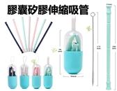膠囊矽膠伸縮吸管 兒童吸管 收納盒 清潔刷 安全無毒 食品級 附刷子 攜帶 環保 摺疊吸管 折疊吸管