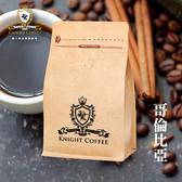 【騎士精品咖啡豆】哥倫比亞 薇拉省特級(supremo)半磅(227g)x4包送1包