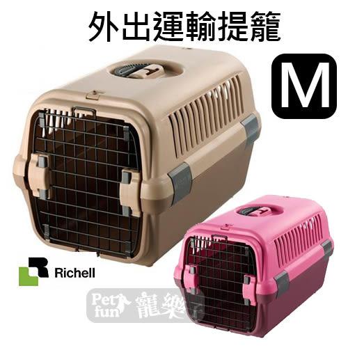 [寵樂子]《日本Richell》單開式外出提籠 粉紅、咖啡-(M號)5840