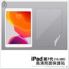 iPad 第7代 10.2吋 2019 高清 螢幕 保護貼 亮面 貼膜 保貼 平板保護貼 軟膜