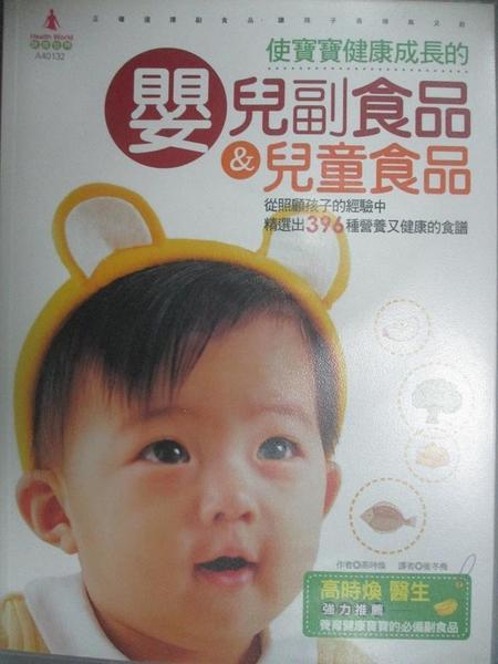 【書寶二手書T6/保健_J1S】使寶寶健康成長的嬰兒副食品&兒童食品_高時煥