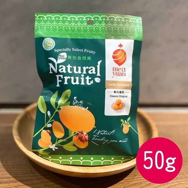 美元-自然美-福桔蜜餞(50g)