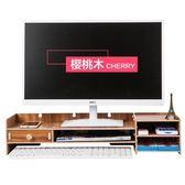 電腦顯示器增高架子支底座屏辦公室用品桌面收納盒鍵盤整理置物架【店慶8折促銷】