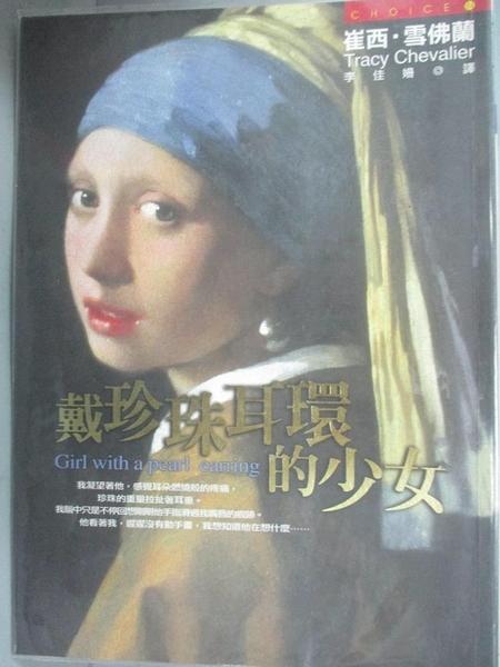 【書寶二手書T6/翻譯小說_IQN】戴珍珠耳環的少女_崔西‧雪佛蘭
