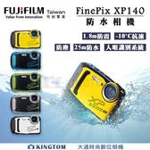 FUJIFILM FinePix XP140 防水潛水相機  送64G卡+電池(共2顆)+座充+原廠包+自拍棒4大好禮 大全配  公司貨