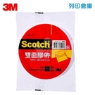 3M Scotch 668雙面膠帶 12mm*15Y (卷)