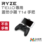 DJI×Ryze原廠【和信嘉】Tello Gamesir 蓋世小雞 T1d 操控手把 遙控器 睿熾 特洛 台灣公司貨