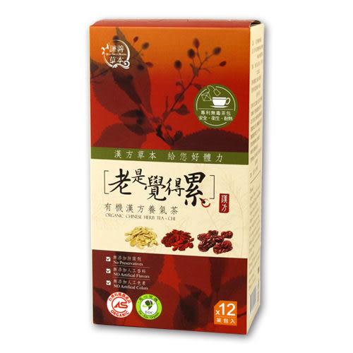 有機漢方養氣茶-青荷