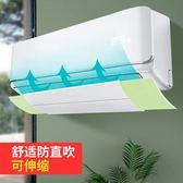 空調擋風板防直吹出風口擋板空調罩坐月子擋風罩風向遮風板導風板igo 晴天時尚館