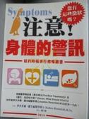 【書寶二手書T3/養生_GHH】注意!身體的警訊_原價420_伊沙多爾羅生福
