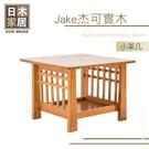 【多瓦娜】日木家居-杰可實木小茶几-SW5219