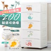 【收納+】42面寬-動物家族五層抽屜收納櫃-附輪DIY如圖