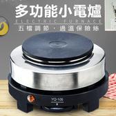 現貨110V電熱爐日本美國加拿大台灣專用旅遊迷妳加熱爐咖啡煮茶爐煎蛋