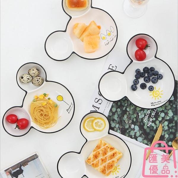 陶瓷寶寶餐盤米奇盤可愛兒童餐具分格早餐盤飯盤【匯美優品】