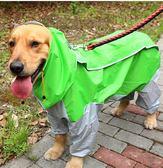 大狗雨衣四腳防水大型犬金毛拉布拉多雨衣