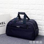 韓版超大容量行李包商務出差旅行包女旅游包男手提包健身包行李袋 聖誕節全館免運